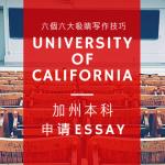 UC本科申请essay怎么写?