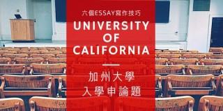 UC essay寫作技巧