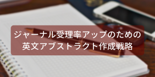 ジャーナル受理率アップのための英文アブストラクト作成戦略