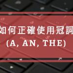 如何在學術論文中使用冠詞 (a, an, the)