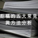 期刊拒稿的五大常見原因與方法分析
