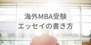 海外MBA受験エッセイの書き方