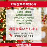 英文校正ワードバイス12月営業のお知らせ