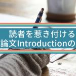 読者を惹き付ける英語論文Introductionの書き方