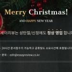 한국 크리스마스