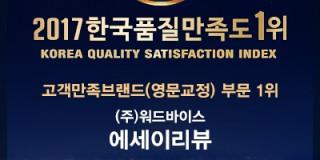 2017_korea_quality