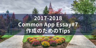 Brainstorming Common App Essay #7