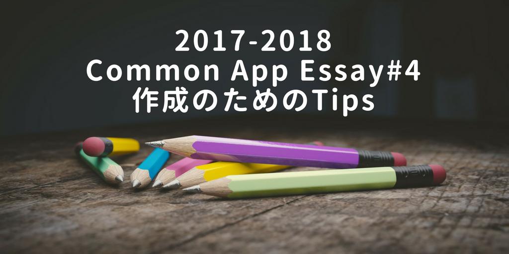 Common App Essay Prompt #4