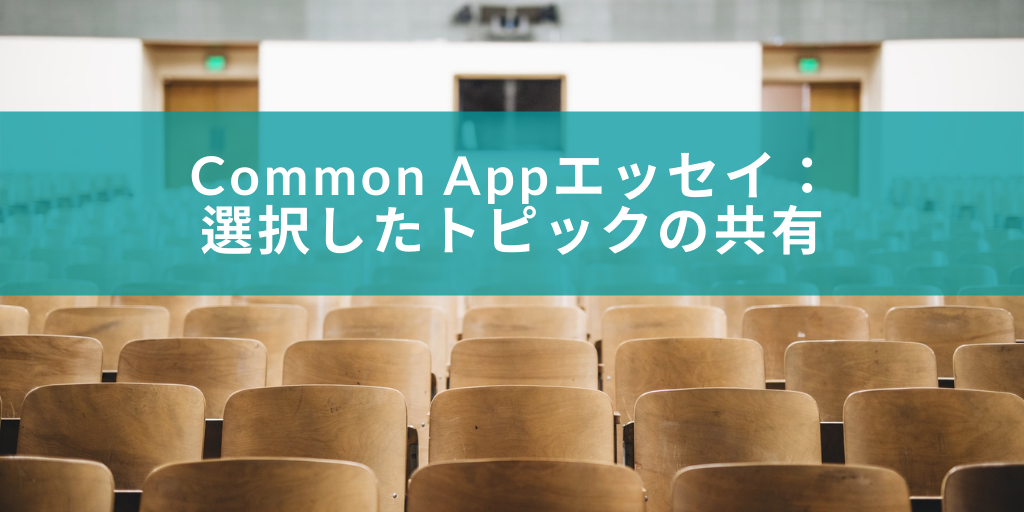 Common App Essay Share a Topic of Your Choice