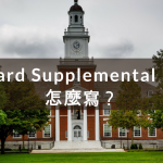 Harvard Supplemental Essay