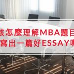 MBA ESSAY Writing