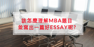 MBA ESSAY Writing