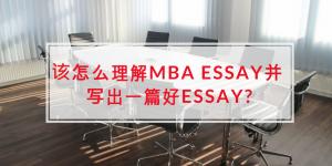 MBA-Essay