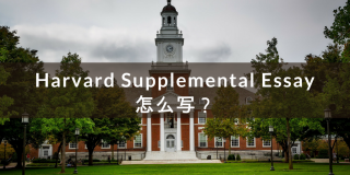 [视频] Harvard Supplemental Essay怎么写?
