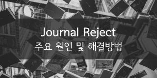 journalreject-주용원인및해결방법