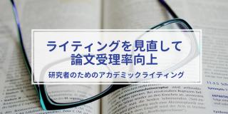 academicwriting
