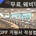 무료 웨비나 GPF 지원서 작성법