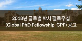 2018년 글로벌 박사 펠로우십 공고