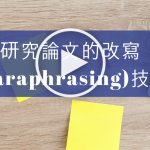 Tips for Paraphrasing in Research Papers