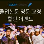졸업논문 영문교정 할인 이벤트