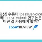 [동영상] 수동태 (passive voice) vs 능동태 (active voice)_ 연구논문에서 어떤 걸 사용해아 하까_ (1)