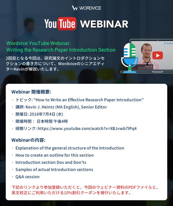 Webinar_20180704_email_JP