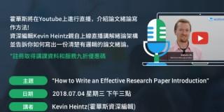 Webinar_20180704_popup_TW