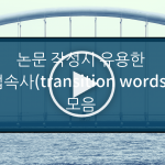 논문 작성시 유용한 접속사(transition words) 모음