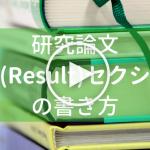 result-v