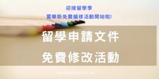 留學活動免費編修