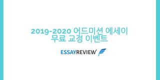 2019-2020년 어드미션 에세이 무료 교정 이벤트