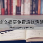 論文摘要免費編修活動