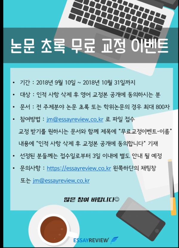 논문초록무료교정이벤트-본문