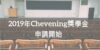 2019年chevening獎學金