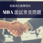 Frequent Questions in MBA Interviews at Top Schools