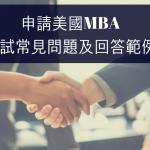MBA常見問題