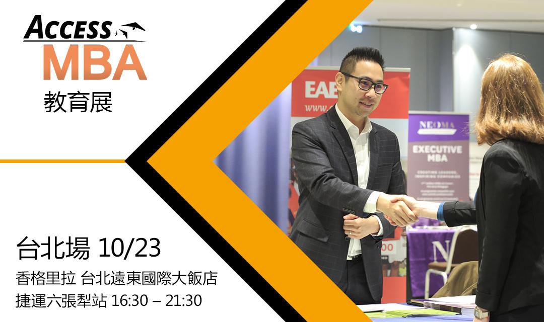 2018國際MBA見面會|Wordvice & Access MBA 2018 全球商學院教育展