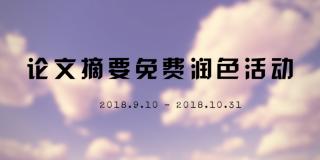 Wordvice英文论文免费润色活动