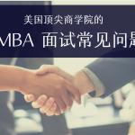 美国顶尖商学院的MBA面试常见问题