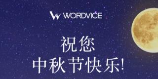 中秋国庆节全场8.5折优惠,英文润色翻译价格优惠