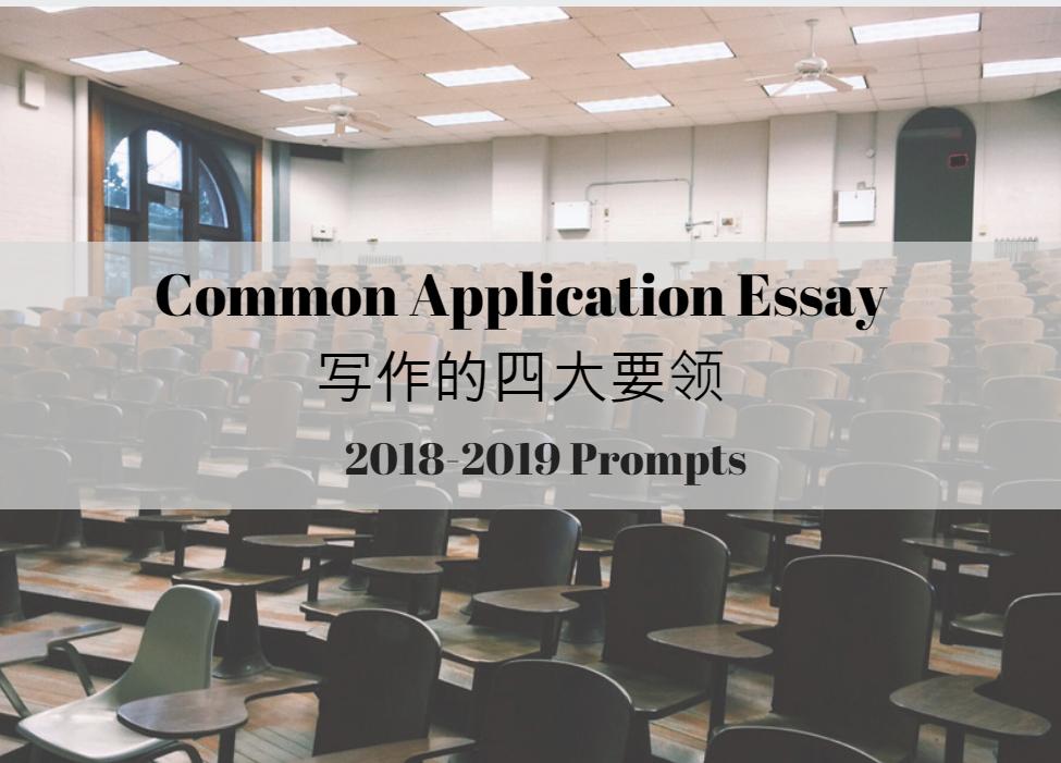 Common app题目公布!如何写留学申请文书