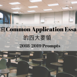 撰寫common application的四大要領