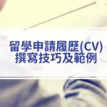 留學申請履歷撰寫技巧及範例