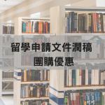 留學申請文件編修 團購優惠