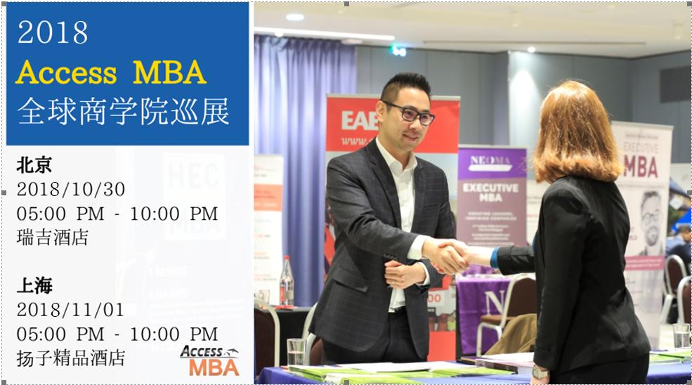 MBA2018巡展!和MBA招生官来一场私人面谈