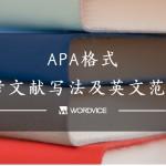 APA格式参考文献写法及英文范例