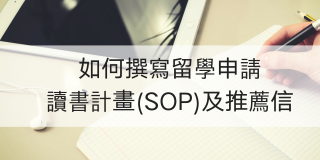 如何撰寫留學申請讀書計畫(SOP)及推薦信
