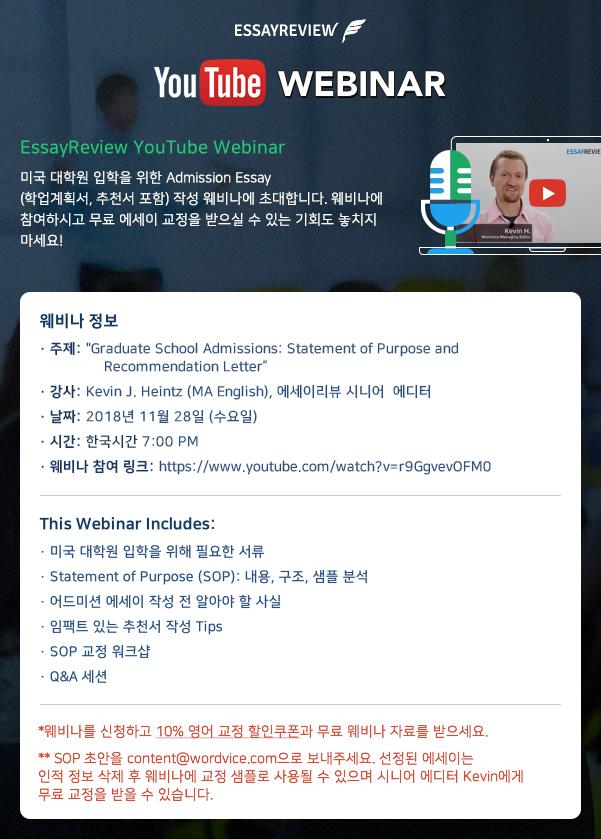 (수정)Webinar_20181119_email_KR (2)