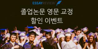 졸업논문-영문교정-할인-이벤트