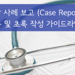 Medical Case Report Title and Abstract Guidelines1